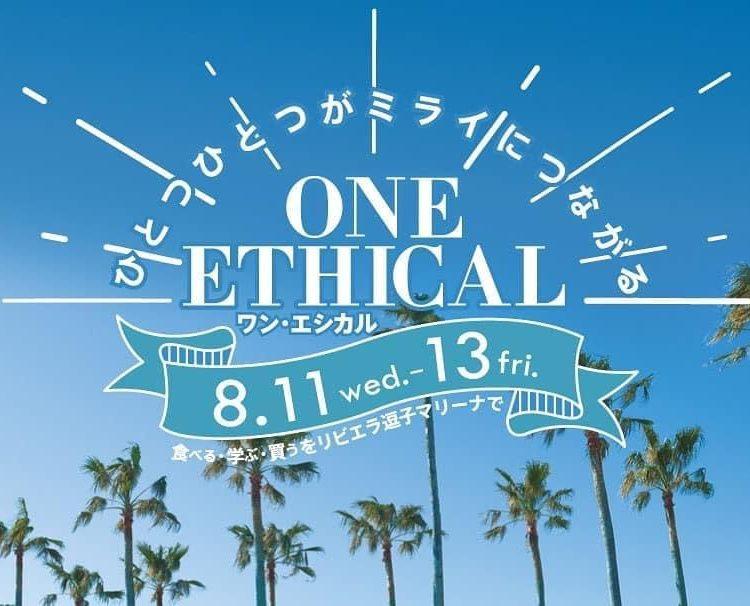 ONE ETHICAL イベント開催参加